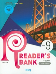 리더스뱅크 Reader's Bank Level. 9