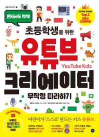 초등학생을 위한 유튜브 크리에이터 무작정따라하기