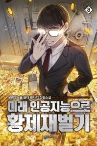 미래 인공지능으로 황제재벌기. 8