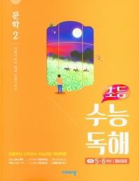 초등 수능독해 문학. 2(5~6학년/예비중등)(2021)