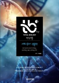 TB 편입생물. 1: 세포/분자 생물학