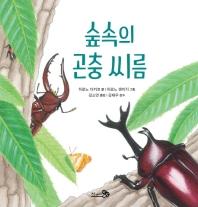 숲속의 곤충 씨름