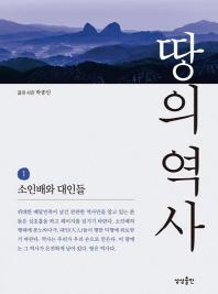 땅의 역사. 1