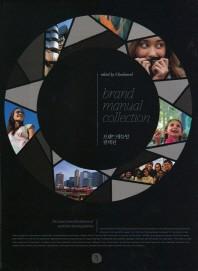 브랜드 매뉴얼 컬렉션(인터넷전용상품)