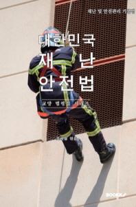 대한민국 재난안전법 : 교양 법령집 시리즈
