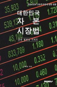 대한민국 자본시장법 : 교양 법령집 시리즈