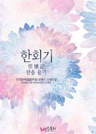 [세트] 한회기 (恨懷記, 한을 품다) (전2권/완결)