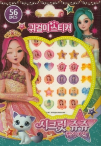 시크릿쥬쥬 별의 여신 귀걸이스티커