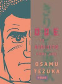 Ode to Kirihito, Part One