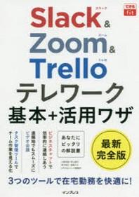 SLACK & ZOOM & TRELLOテレワ-ク基本+活用ワザ
