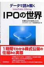 デ―タで讀み解くIPOの世界 INITIAL PUBLIC OFFERING