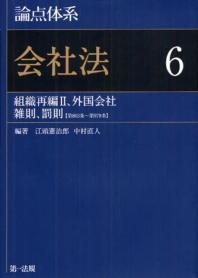 論点體系會社法 6