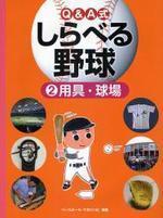 Q&A式しらべる野球 2