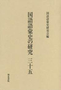 國語語彙史の硏究 35