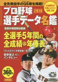 プロ野球選手デ-タ名鑑 2018