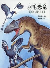 羽毛恐龍 恐龍から鳥への進化
