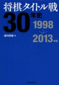 將棋タイトル戰30年史 1998→2013年編