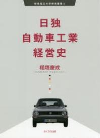 日獨自動車工業經營史