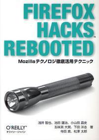 FIREFOX HACKS REBOOTED MOZILLAテクノロジ徹底活用テクニック