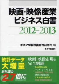 映畵.映像産業ビジネス白書 2012-2013