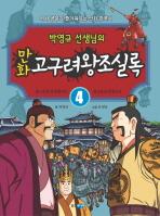 박영규 선생님의 만화 고구려왕조실록. 4: 제21대 문지명왕부터 제28대 보장왕까지