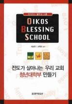 오이코스 블레싱 스쿨(OIKOS BLESSING SCHOOL)
