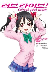 러브라이브! School idol diary: 야자와 니코