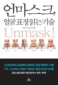 언마스크 얼굴 표정 읽는 기술
