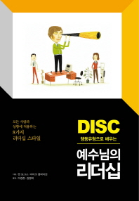 DISC 행동유형으로 배우는 예수님의 리더십