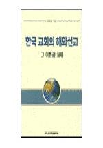 한국교회의 해외선교