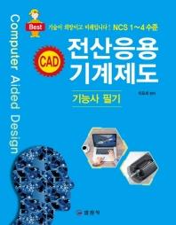 전산응용기계제도 기능사 필기(2020)