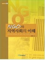NGO와 지역사회의 이해