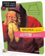 피타고라스가 들려주는 사각형 이야기