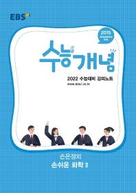 EBS 수능개념 강의노트 고등 손은정의 손쉬운 화학2(2021)(2022 수능대비)