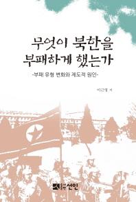 무엇이 북한을 부패하게 했는가