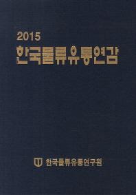 한국물류유통연감(2015)