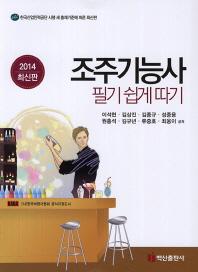 조주기능사 필기 쉽게 따기(2014)