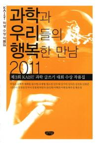 과학과 우리들의 행복한 만남(KAIST 학생 수상 작품집)(2011)