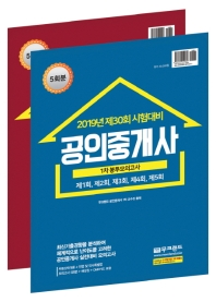 무크랜드 공인중개사 1차 2차 봉투모의고사 세트(2019)