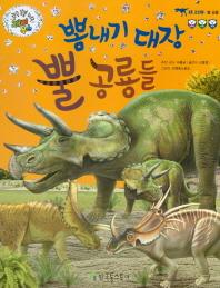 뽐내기 대장 뿔 공룡들