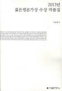 2013년 젊은평론가상 수상 작품집