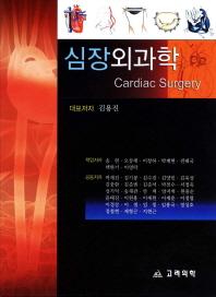 심장외과학