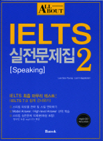 ALL ABOUT IELTS 실전문제집. 2: SPEAKING