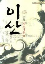이산 정조대왕. 1