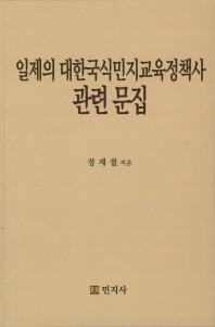 일제의 대한국식민지 교육정책사 관련 문집