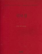 청관: 인천 차이나타운