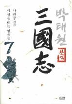 완역 박태원 삼국지. 7