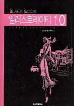 일러스트레이터 10 (BLACK BOOK)