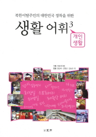 북한이탈주민의 대한민국 정착을 위한 생활어휘 3: 개인생활