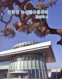 친환경 농산물유통센터 건설백서